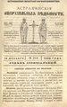 Астраханские епархиальные ведомости. 1892, №24 (16 декабря).pdf