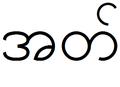 А4 бирма.PNG