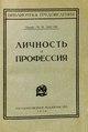 Басов М.Я. Личность и профессия. (1926).pdf