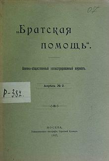 Братская помощь (№ 2, 1907).jpg