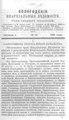 Вологодские епархиальные ведомости. 1897. №19.pdf
