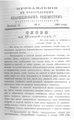 Вологодские епархиальные ведомости. 1898. №02, прибавления.pdf