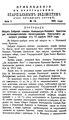 Вологодские епархиальные ведомости. 1915. №13, прибавления.pdf
