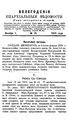 Вологодские епархиальные ведомости. 1915. №19.pdf