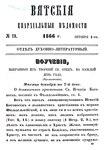 Вятские епархиальные ведомости. 1866. №19 (дух.-лит.).pdf