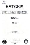 Вятские епархиальные ведомости. 1908. №41 (офиц.).pdf