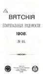 Вятские епархиальные ведомости. 1908. №44 (офиц.).pdf