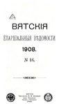 Вятские епархиальные ведомости. 1908. №46 (офиц.).pdf