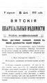 Вятские епархиальные ведомости. 1915. №15 (неофиц.).pdf