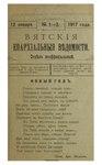 Вятские епархиальные ведомости. 1917. №01-02 (неофиц.).pdf