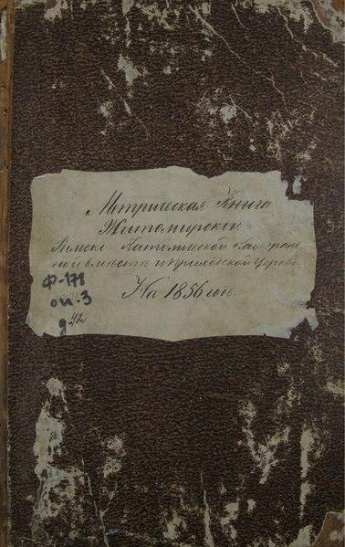 File:ДАЖО 178-03-0042. 1856 рік. Метрична книга Житомирського костелу.pdf