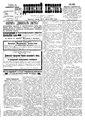 Двинский листок №096 (1901).pdf