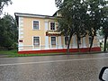 Дом №6 улица Ленина Вязьма.jpg
