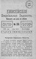 Енисейские епархиальные ведомости. 1899. №20.pdf