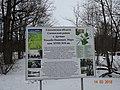 Информационный стенд в Дугино, Сычёвский район, Смоленская область.jpg