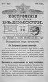 Костромские епархиальные ведомости. 1898. №10.pdf