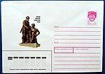 Курган Памятник основателям города, почтовый конверт.jpg