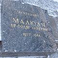 Мадюді М.У. могила.jpg