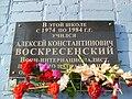 Мемориальная доска на школе N2 г.Коряжма.JPG