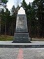 Обелиск около Первоуральска Свердловской области.jpg