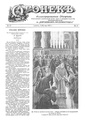 Огонек 1903-25.pdf