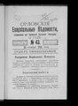 Орловские епархиальные ведомости. 1915. № 43-52.pdf
