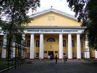 Perm State University - Image: Пгниу. Корпус №5