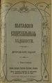 Полтавские епархиальные ведомости 1915 № 17 Отдел официальный, неофициальный. (1 сентября 1915 г.).pdf