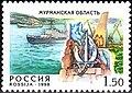 Почтовая марка. Мурманская область 1998.jpg