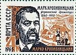 Почтовая марка СССР № 3224. 1965. Писатели нашей Родины.jpg