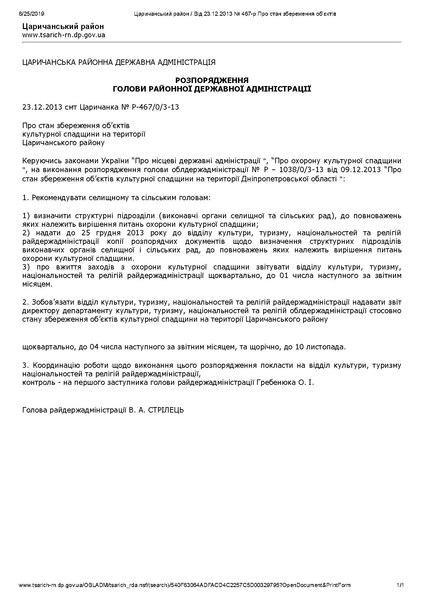 File:Розпорядження голови Царичанської РДА від 23.12.2013 № 467-р.pdf