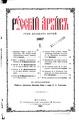 Русский архив 1887 1 4.pdf