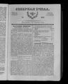 Северная Пчела 1831 №192 (28 авг.).PDF