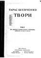 Тарас Шевченко. Твори. Том I. Київ-Ляйпціґ. 1918 (bw).pdf