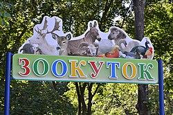 Тернопіль - Зоокуток у гідропарку «Топільче» - 17063552.jpg