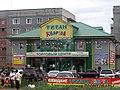 """Торговый центр """"Титан Квартал"""". 07.2009 - panoramio.jpg"""