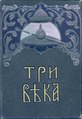 Три века Россия от Смуты до нашего времени XVII век первая половина 1912.pdf