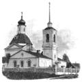 Церковь в селе Спасском, родовом имении М. Д. Скобелева, в Раненбургском уезде Рязанской губернии.png