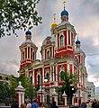 Церковь священномученика Климента, папы Римского Москва.jpg