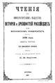 Чтения в Императорском Обществе Истории и Древностей Российских. 1896. Кн. 3.pdf