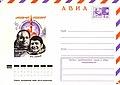 Экипаж советского пилотируемого космического корабля Союз-24 (конверт).jpg