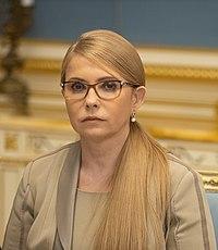 Юлия Тимошенко 2019.jpg
