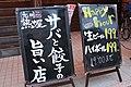 サバと餃子の 旨い店 (34026964721).jpg