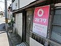 マルフク看板 兵庫県姫路市八代本町2丁目 - panoramio (1).jpg