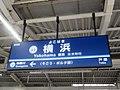 京急本線横浜駅 駅名標.jpg