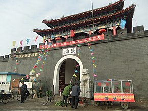 张坊古战道 - Zhangfang Ancient Military Tunnel - 2011.04 - panoramio.jpg