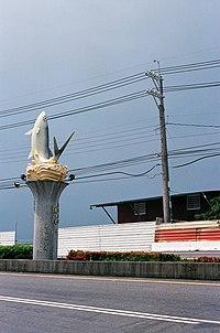 彌陀的魚 - panoramio.jpg