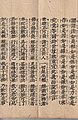 方便品第二 Big Accordion Book of Hokekyou or Lotus Sutra printed in Edo Era 28cm 法華経 折り本 江戸期 刊本 03.jpg