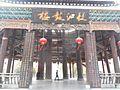春节从江徒步-桂穿越 - panoramio (125).jpg