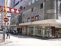 洛陽街 - panoramio.jpg